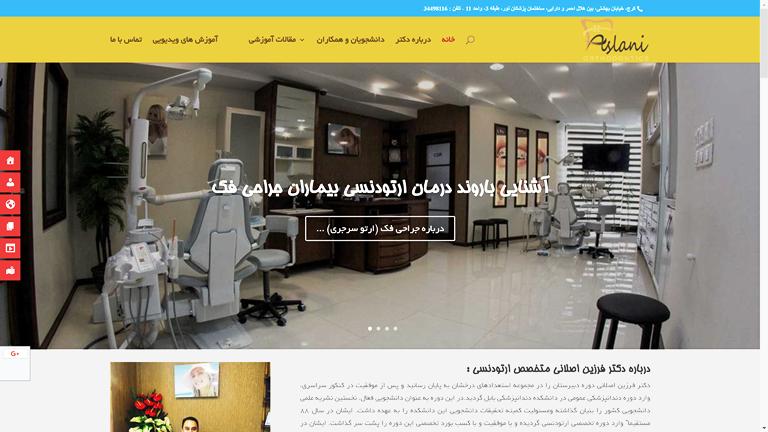 طراحی و بهینه سازی وبسایت دکتر فرزین اصلانی متخصص ارتودنسی