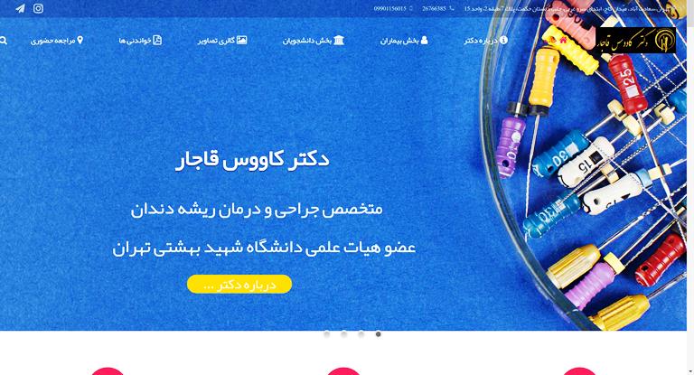 طراحی و بهینه سازی وبسایت دکتر کاووس قاجار متخصص درمان ریشه