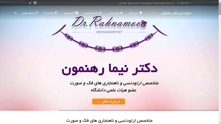 طراحی و بهینه سازی وبسایت دکتر نیما رهنمون متخصص ارتودنسی