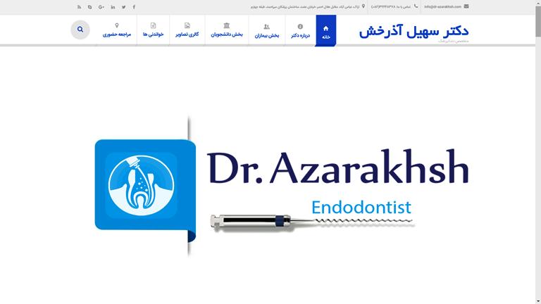 طراحی و بهینه سازی وبسایت دکتر سهیل آذرخش متخصص درمان ریشه