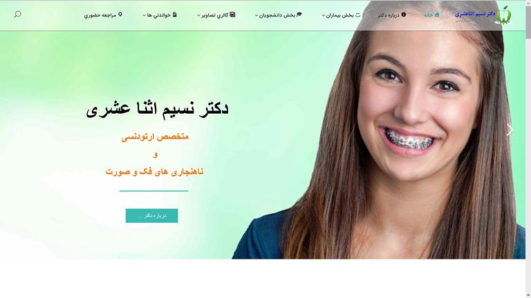 طراحی و بهینه سازی وبسایت دکتر نسیم اثناعشری متخصص ارتودنسی