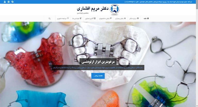طراحی و بهینه سازی وبسایت دکتر مریم افشاری متخصص ارتودنسی