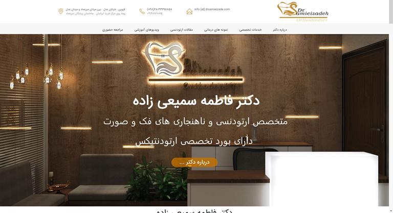 طراحی و بهینه سازی وبسایت دکتر فاطمه سمیعی زاده متخصص ارتودنسی