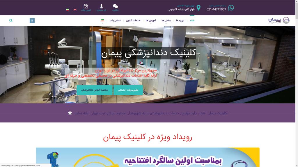 طراحی و بهینه سازی وبسایت کلینیک دندانپزشکی پیمان