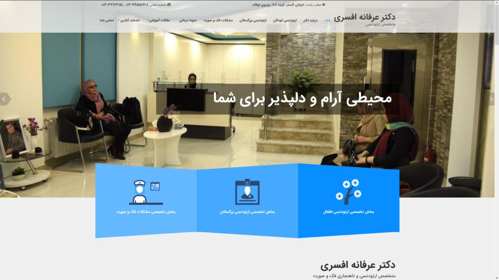 طراحی و بهینه سازی وبسایت دکتر عرفانه افسری متخصص ارتودنسی
