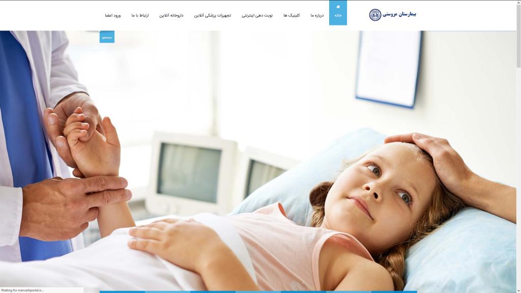 طراحی و بهینه سازی وبسایت بیمارستان مروستی